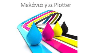 Μελάνια για Plotter σε όλα τα χρώματα