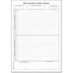 Βιβλιο Τεχνικου Ασφαλειας 21x29 50 Φυλλων