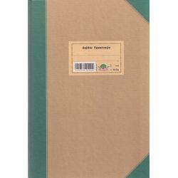 Βιβλιο Πρακτικων 21X30 100 Φυλλων
