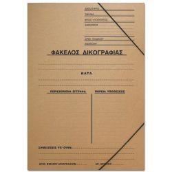 Φάκελος με λάστιχο δικογραφίας οικολογικός υ35x25 εκ. 20 τεμάχια NEXT 03102