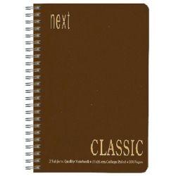 Τετράδιο Classic Σπιράλ 4 θεμ. 17x25 εκ. Καφέ NEXT 01434