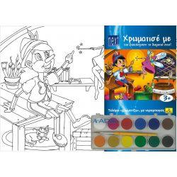 Κορνίζα Ζωγραφικής με Νερομπογιές Πινόκιο 25x35x2 εκ. NEXT 27564